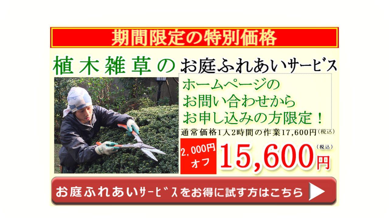 剪定、除草を時間制で提供するサービス