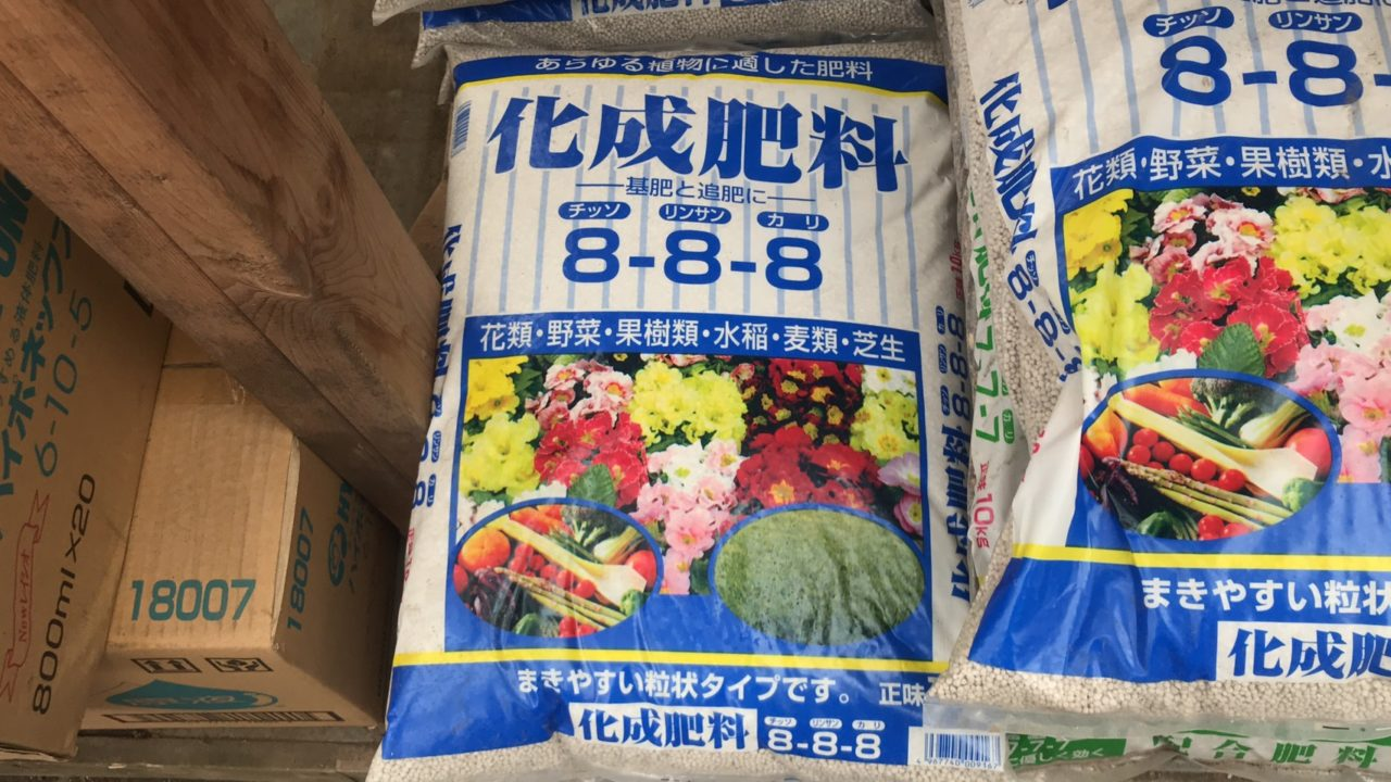 化成肥料の画像