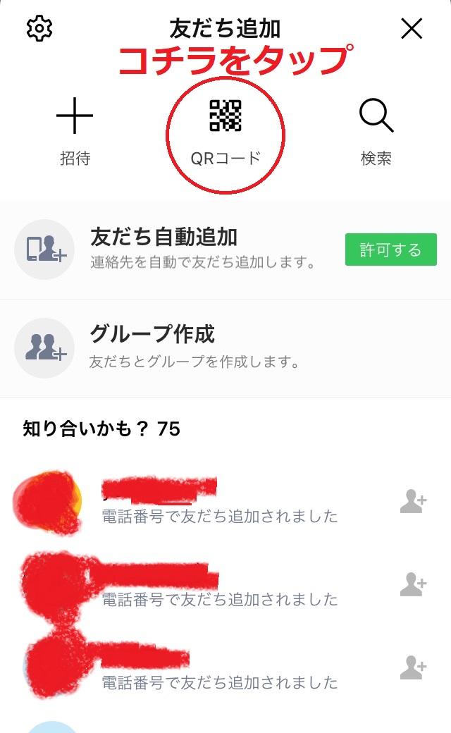 add-friend