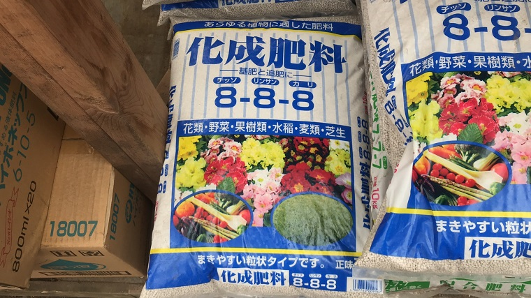 chemical-fertilizer