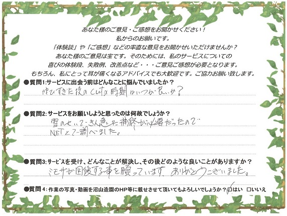 okyakusamanokoe_a
